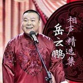 岳云鹏相声精选集-喜马拉雅fm