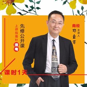 2018指南针法考先修商经-邓金华-喜马拉雅fm