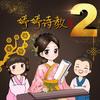 婷婷诗教·第二季 创新教育百强-喜马拉雅fm