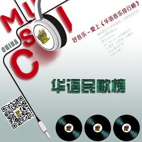 《华语民歌榜》频道榜单-喜马拉雅fm