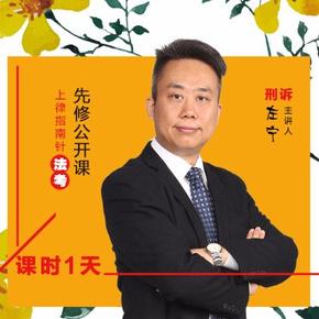 2018指南针法考先修课刑诉法左宁-喜马拉雅fm