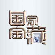 CCTV国家宝藏-喜马拉雅fm