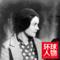 【传奇】 海伦·斯诺 把中国故事告诉美国-喜马拉雅fm