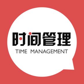 叶武滨时间管理10堂课-易效能-喜马拉雅fm
