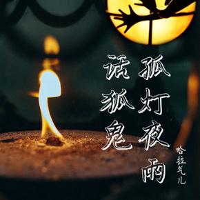 孤灯夜雨话狐鬼-喜马拉雅fm