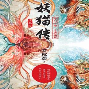 妖猫传:沙门空海之大唐鬼宴1-4册-喜马拉雅fm