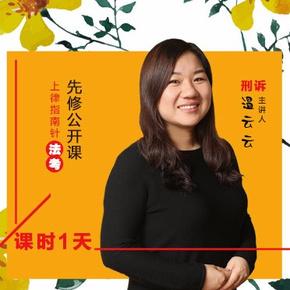 2018指南针法考先修课刑诉法温云-喜马拉雅fm