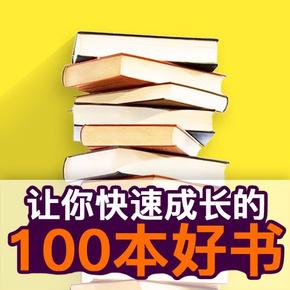让你快速成长的100本好书-喜马拉雅fm