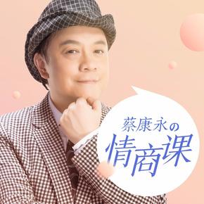 蔡康永的201堂情商课-喜马拉雅fm