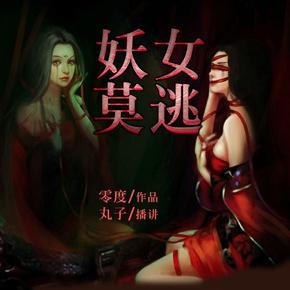 《妖女莫逃》爱上女鬼老婆 丸子演播-喜马拉雅fm