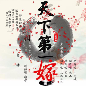 天下第壹嫁【剧舞吧巷子多人剧】-喜马拉雅fm