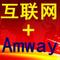 Amway互联网安利时代