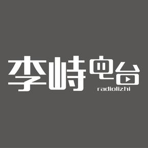 李峙的什锦菜-喜马拉雅fm