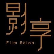 影享FilmSalon-喜马拉雅fm