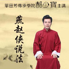 故事《燕赵侠说法》播讲人郝少宝-喜马拉雅fm