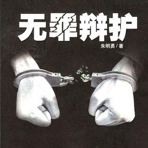 无罪辩护:中国疑难刑事大案实录-喜马拉雅fm