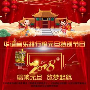 华语音乐排行榜2018元旦特别节目-喜马拉雅fm