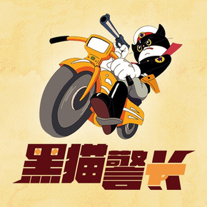 黑猫警长-喜马拉雅fm