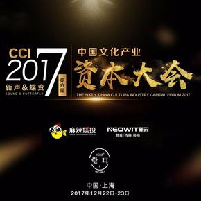 CCI 第六届中国文化产业资本大会-喜马拉雅fm
