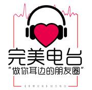 完美电台-喜马拉雅fm