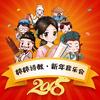 婷婷诗教新年音乐会 经典咏流传-喜马拉雅fm