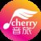 Cherry音旅