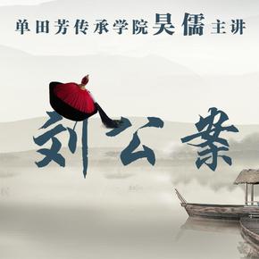 长篇评书《刘公案》播讲人昊儒-喜马拉雅fm