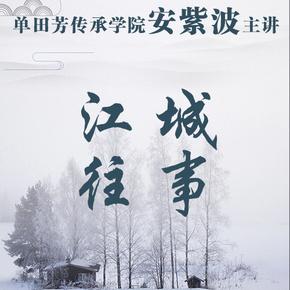 评书《江城往事》播讲人安紫波-喜马拉雅fm