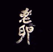 Hi_轰三鱼
