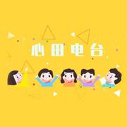 心田花开FM-喜马拉雅fm