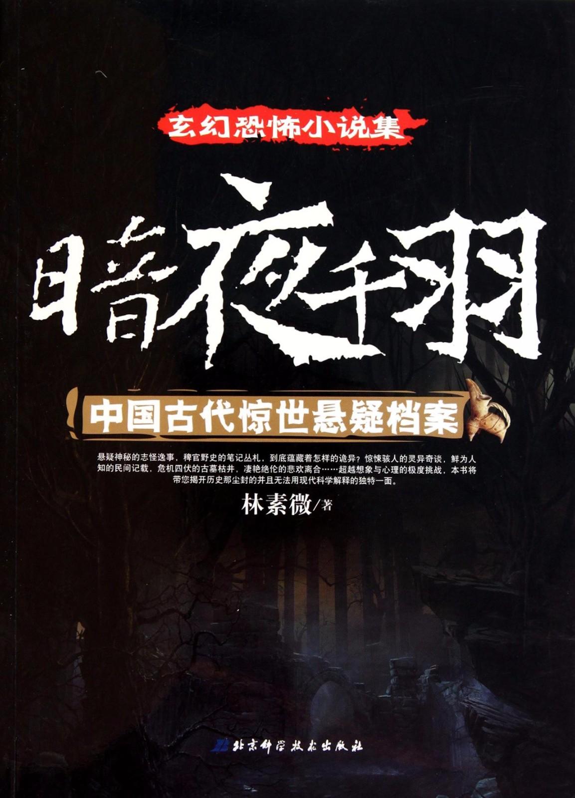 暗夜千羽-中国古代惊世悬疑档案