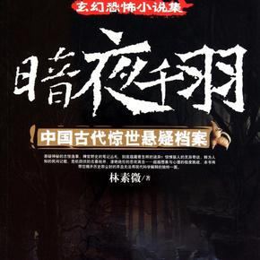 暗夜千羽-中国古代惊世悬疑档案-喜马拉雅fm