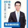 2018指南针戴鹏民诉法攻略讲义卷-喜马拉雅fm