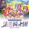 魔力宝贝-法兰骑士团丨3D白噪音预告片(记得戴上耳机收听哦~)-喜马拉雅fm