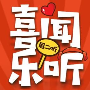喜闻乐听【春节特辑】-喜马拉雅fm