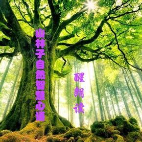 醒 朗读 【山林子自然智慧心语】-喜马拉雅fm