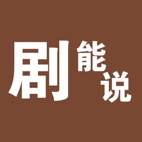 剧能说-喜马拉雅fm