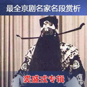 裘盛戎最全京剧唱段合集(唱词)