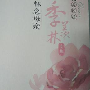 《怀念母亲》季羡林-喜马拉雅fm图片