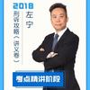 2018指南针考点精讲刑诉法-左宁-喜马拉雅fm