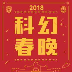2018科幻春晚-喜马拉雅fm