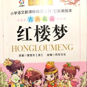 中国四大名著《红楼梦》小学生版-喜马拉雅fm