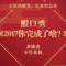 【凤梨朋友甜甜圈】脱口秀《二零一七你完成了啥?》-喜马拉雅fm