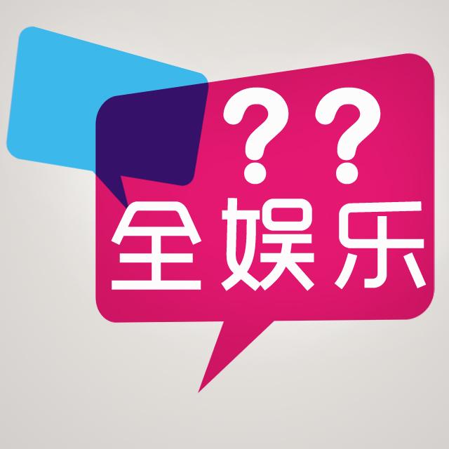 娱乐资讯_全娱乐资讯快报 2013