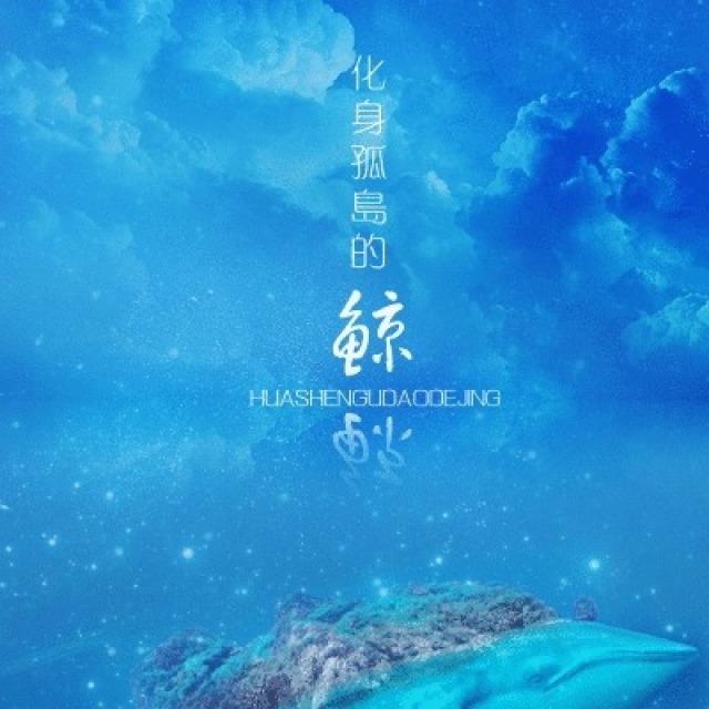化身孤岛的鲸~云の泣