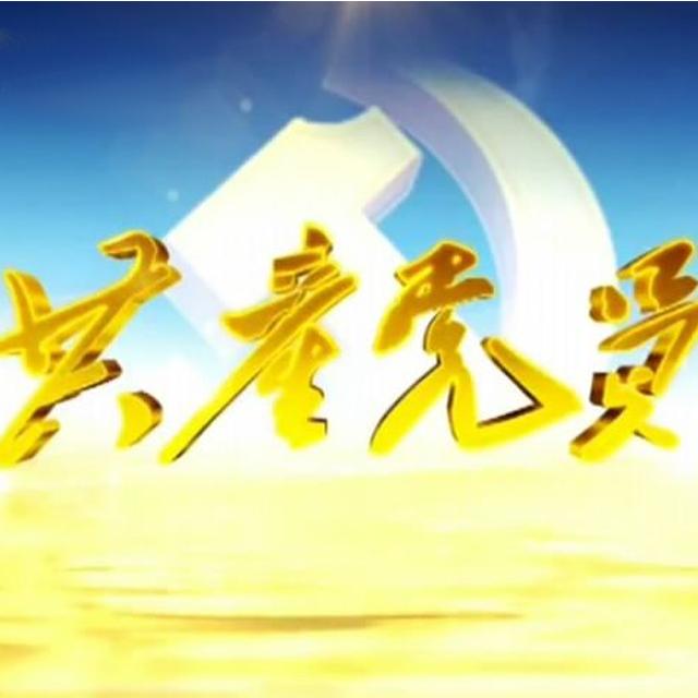 【共产党员2014】在线收听