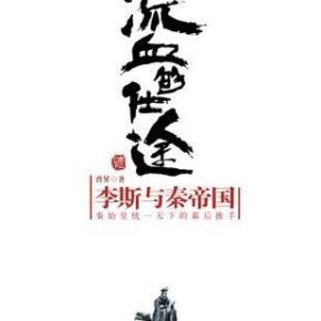 流血的仕途-李斯与秦帝国-喜马拉雅fm
