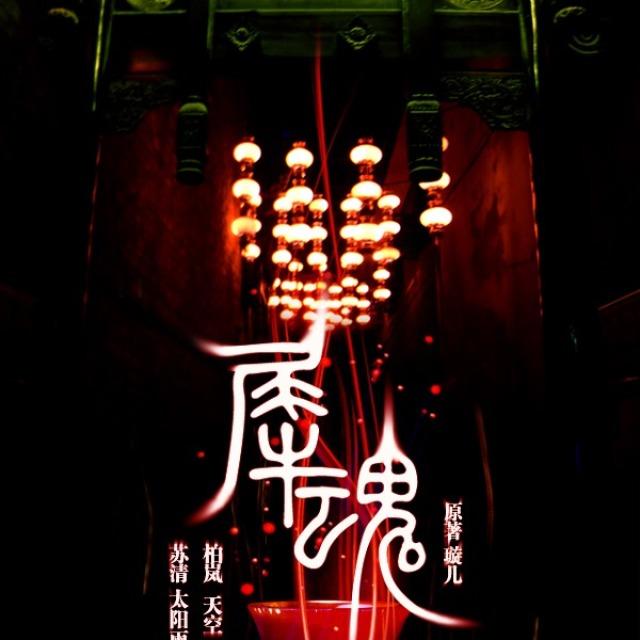 插曲:假面 原曲:白纸黑夜 作词:黑武士 演唱:烟花show【墨明棋妙】图片