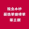 独立小炒最热单曲榜单第三期