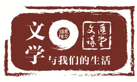 文汇讲堂2014